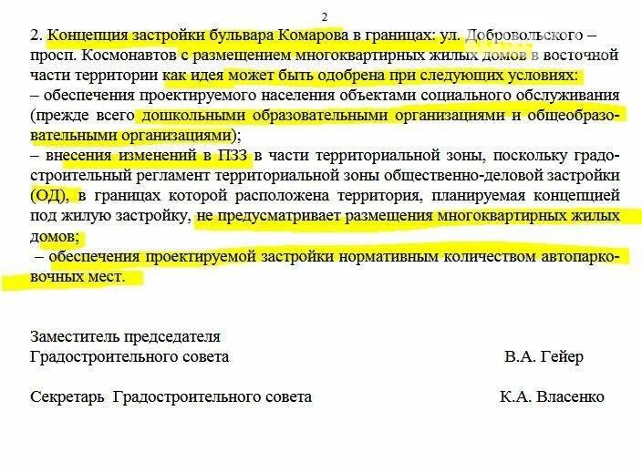 Скандал с застройкой бульвара Комарова в Ростове вышел на новый уровень, фото-6