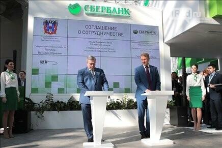 Сбербанк и правительство Ростовской области заключили соглашение о сотрудничестве , фото-1