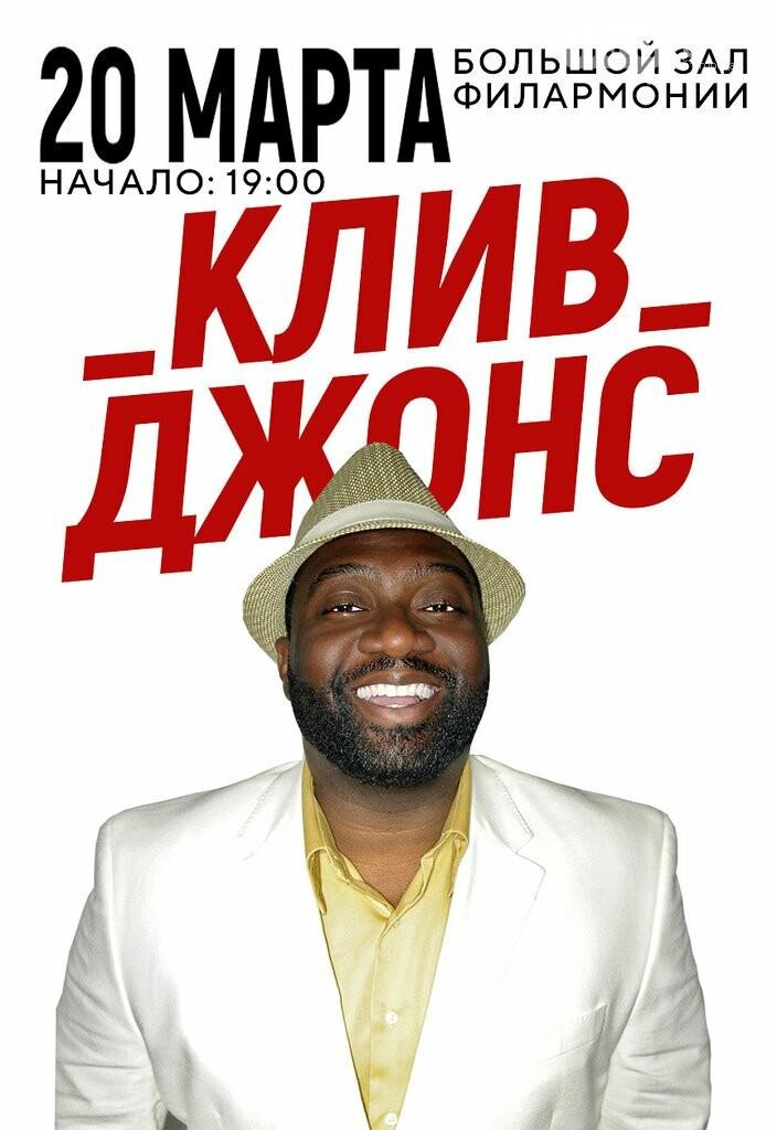 С концертом в Ростов приедет американский вокалист Клив Джонс, фото-1