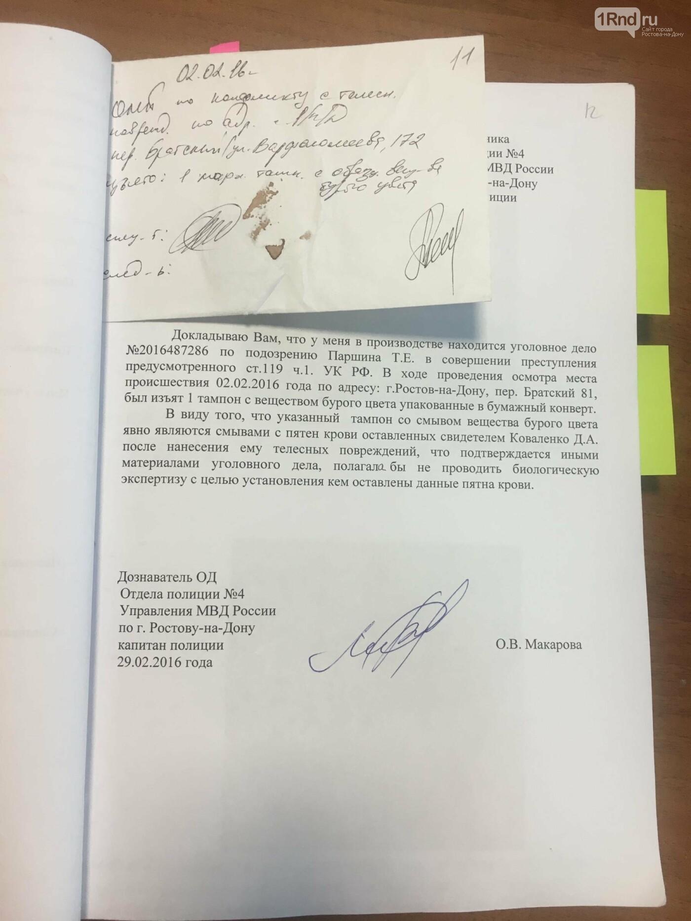 Ростовчанину грозит суд за попытку защитить собственную мать , фото-3