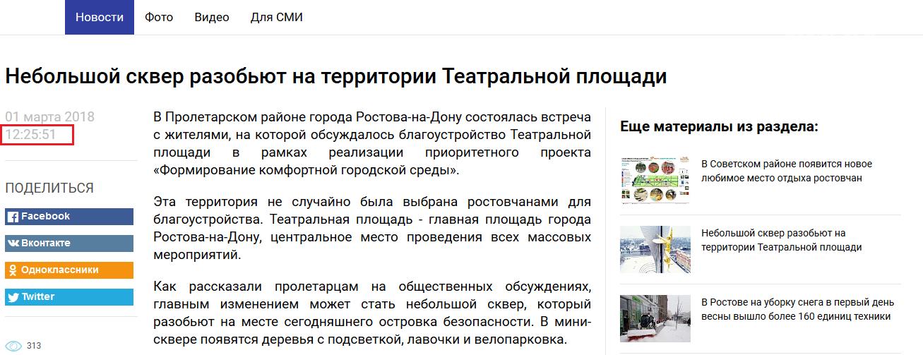 Потемкинские слушания: общественники заявили о фальсификации встреч с ростовчанами по поводу парков, фото-2
