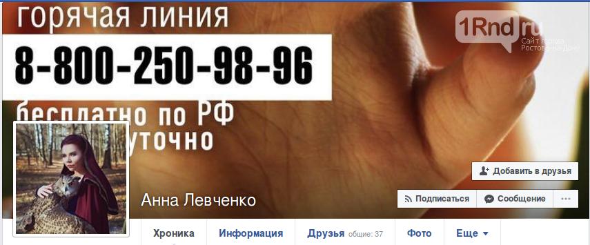 В Ростове волонтёры и следователи просят выйти на связь жертв велотренера , фото-1