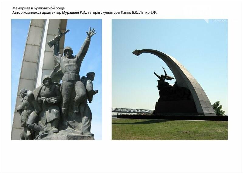 В Ростове умер Рубен Мурадьян, автор мемориалов в Змиевской балке и Кумженской роще, фото-3