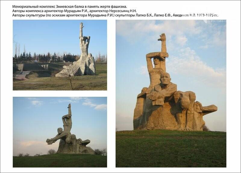 В Ростове умер Рубен Мурадьян, автор мемориалов в Змиевской балке и Кумженской роще, фото-2