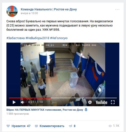 Фальсификации от Навального: в ролике о «вбросах» на выборах в Ростове-на-Дону нашли следы монтажа