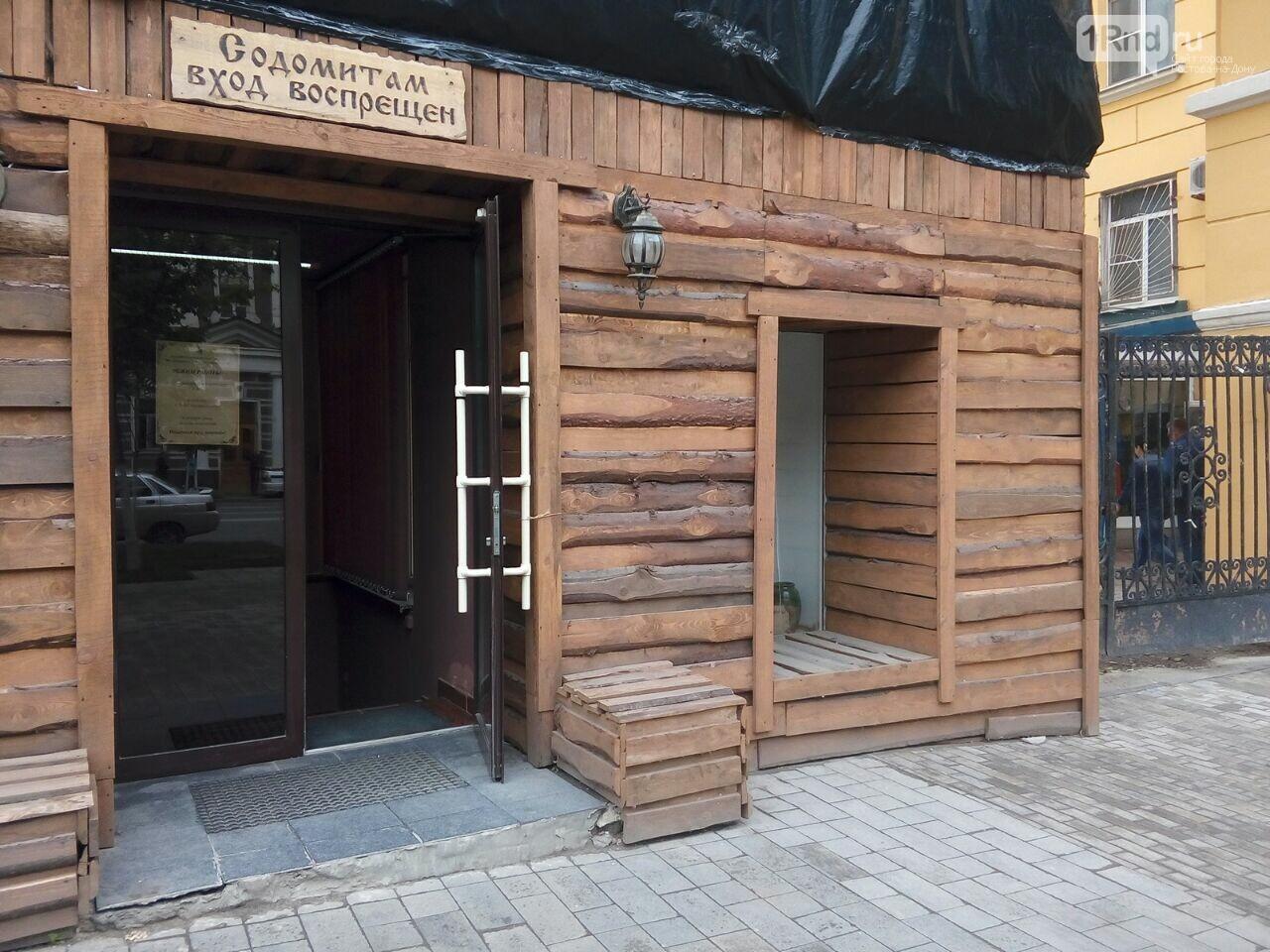 В Ростове лавку Стерлигова закрыли журналисты, фото-2, Фото: Анна Дунаева / 1rnd.ru