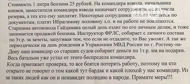 Анонимки ростовских полицейских заполонили соцсети, фото-1