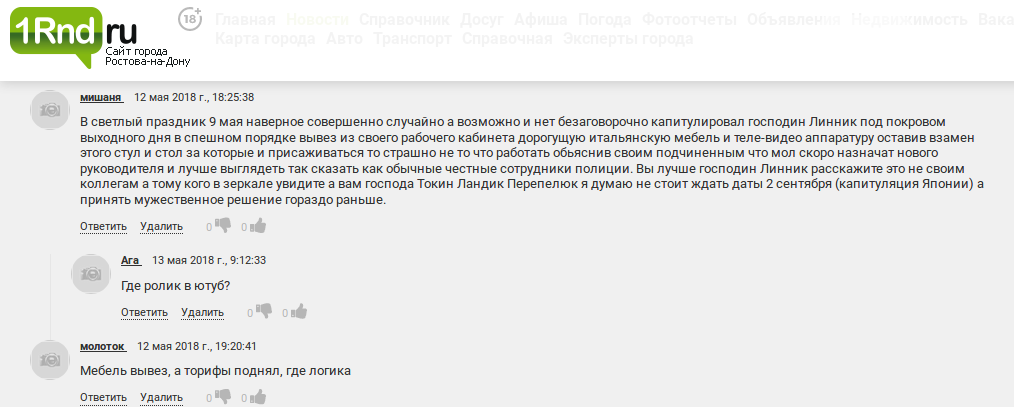 Анонимки ростовских полицейских заполонили соцсети, фото-3