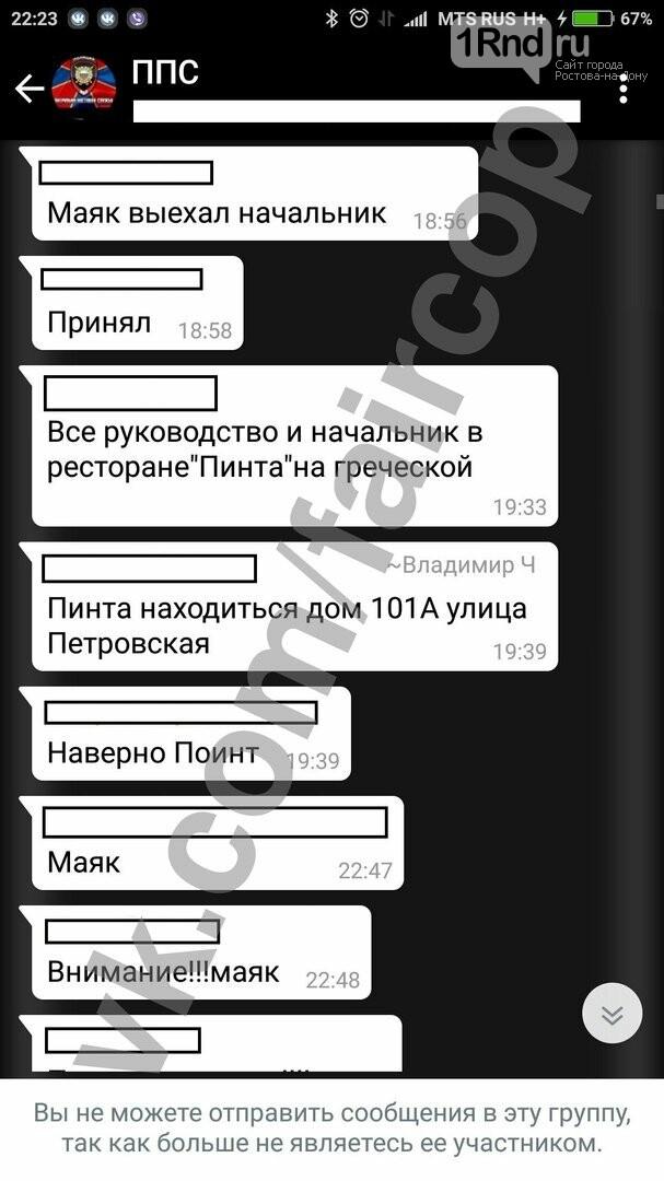 Анонимки ростовских полицейских заполонили соцсети, фото-2
