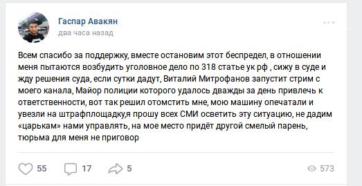 Ростовского Автобэтмена задержали во время рейда по полицейским, нарушающим ПДД, фото-3
