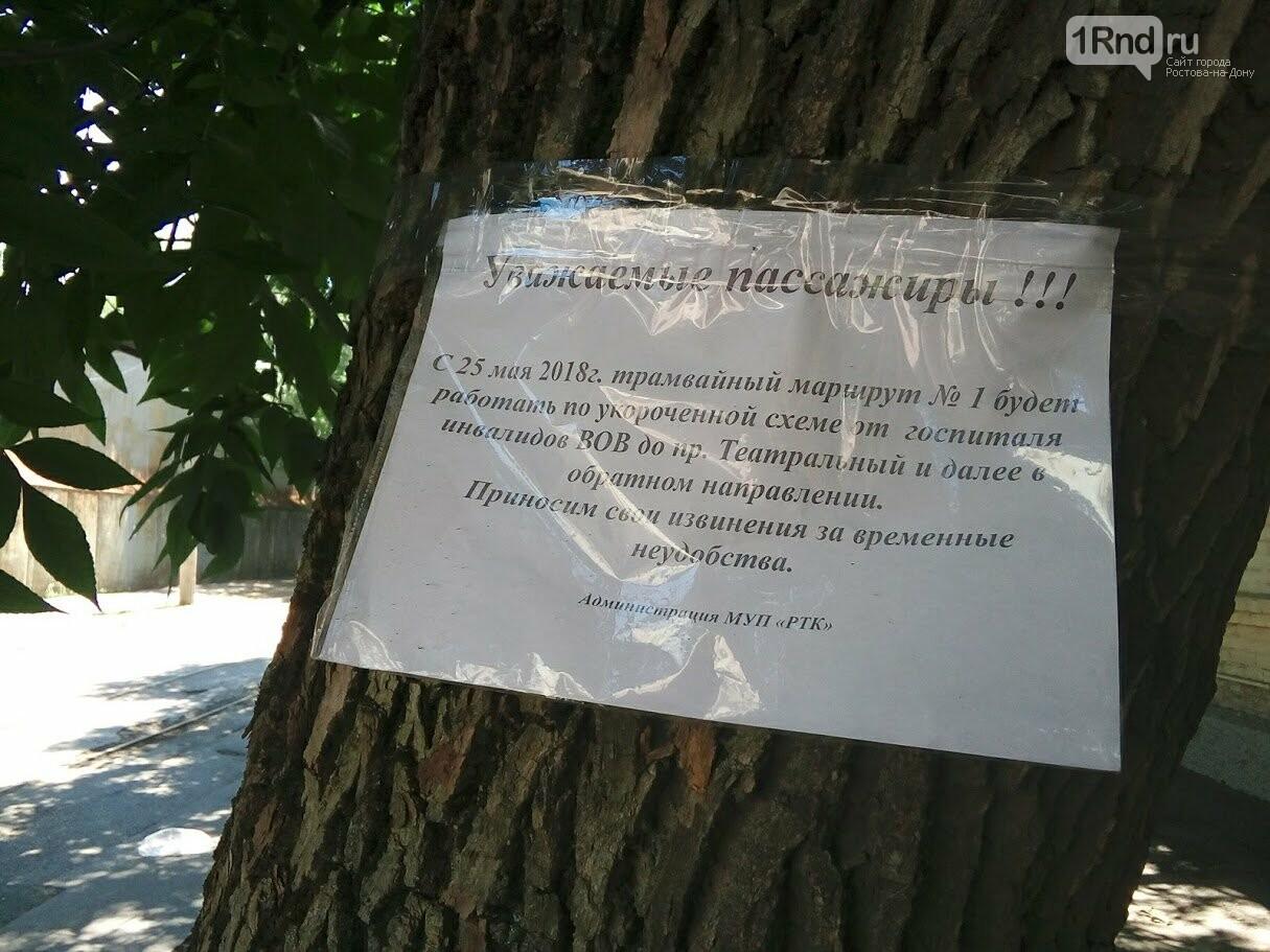 Трамваи вернулись на улицу Станиславского в Ростове, фото-2