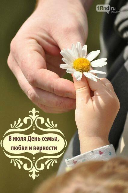Жители Ростовской области смогут публично признаться в любви своей семье , фото-1