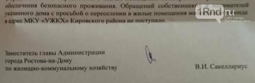 Штукатурка обрушилась на ребенка в аварийном доме по ул.Суворова, 7 в Ростове, фото-1