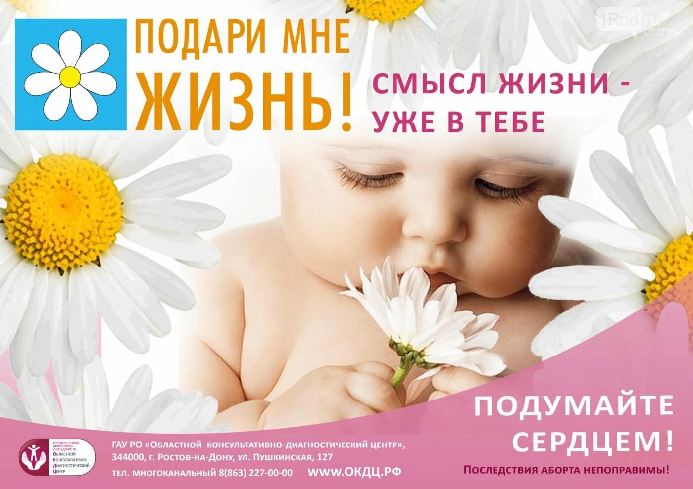ОКДЦ присоединился к акции «Подари мне жизнь!», фото-1