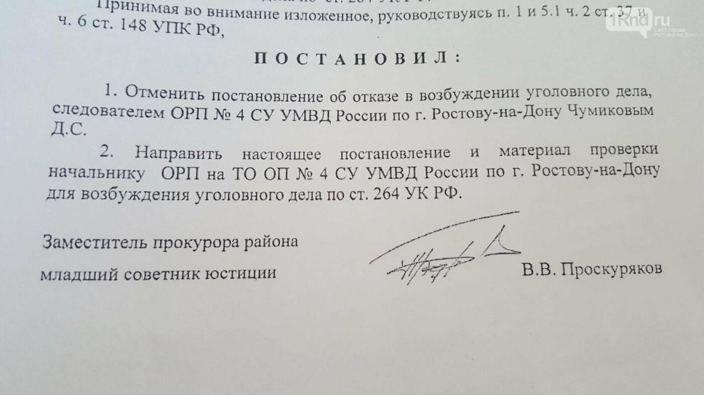 В Ростове женщина из-за несчастного случая стала фигурантом уголовного дела, фото-5