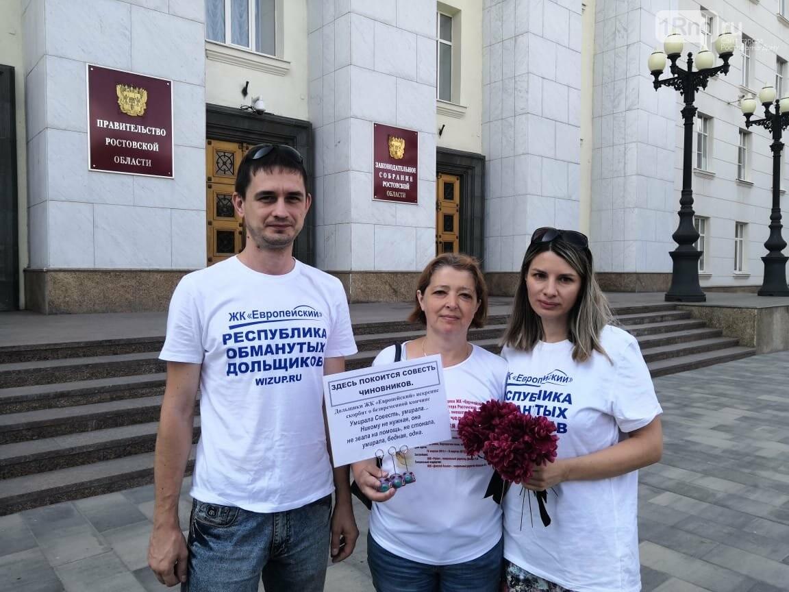 В Ростове обманутые дольщики провели акцию «Усопшая совесть» , фото-2