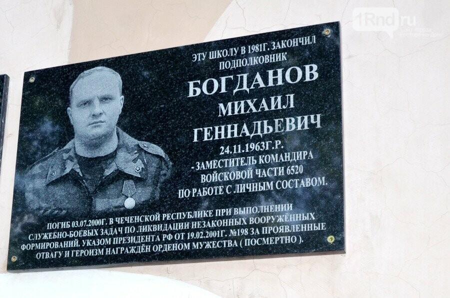 В Ростове-на-Дону увековечили память о погибшем офицере , фото-2