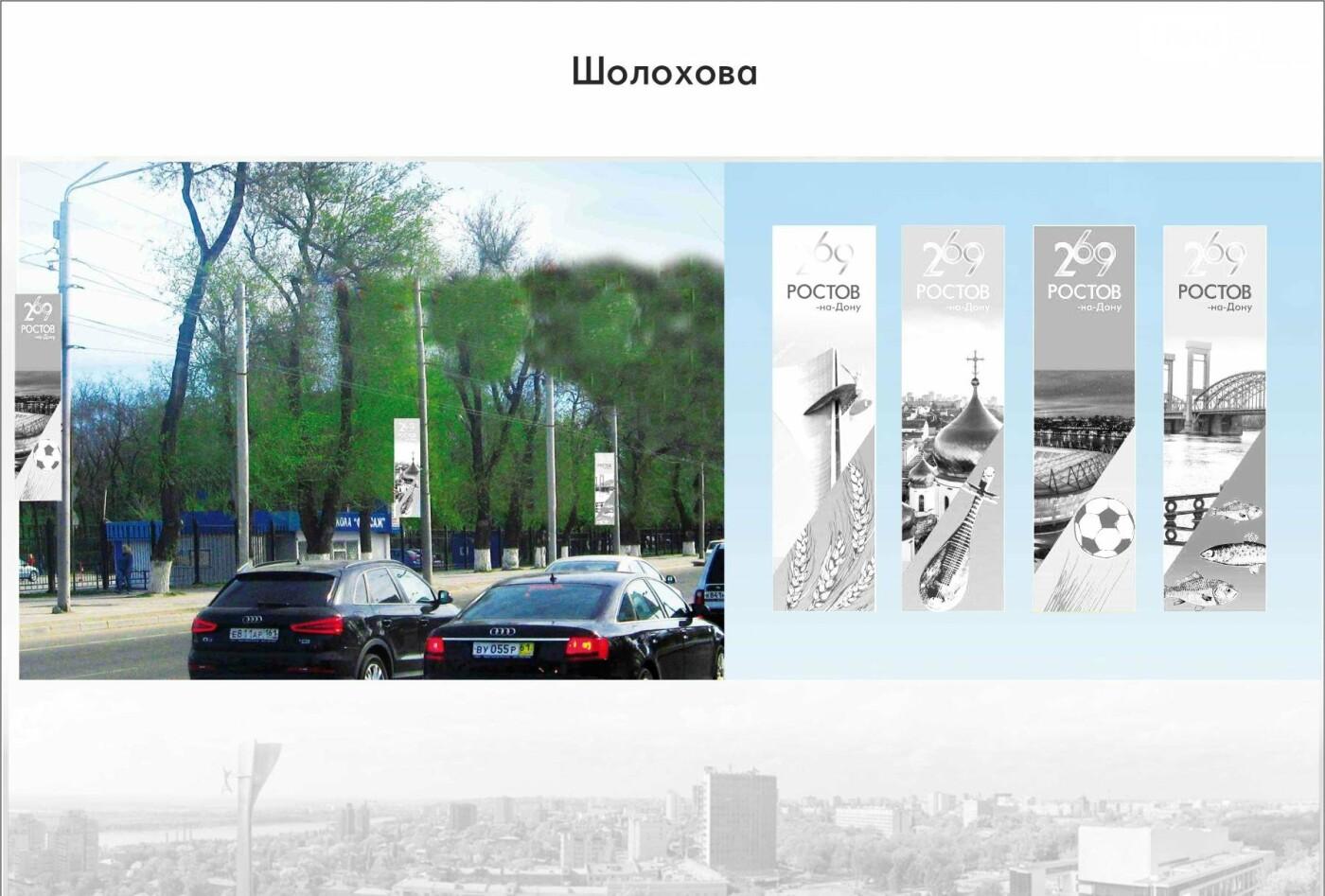 Ростов-на-Дону украсят ко Дню города за 1,6 млн рублей, фото-1