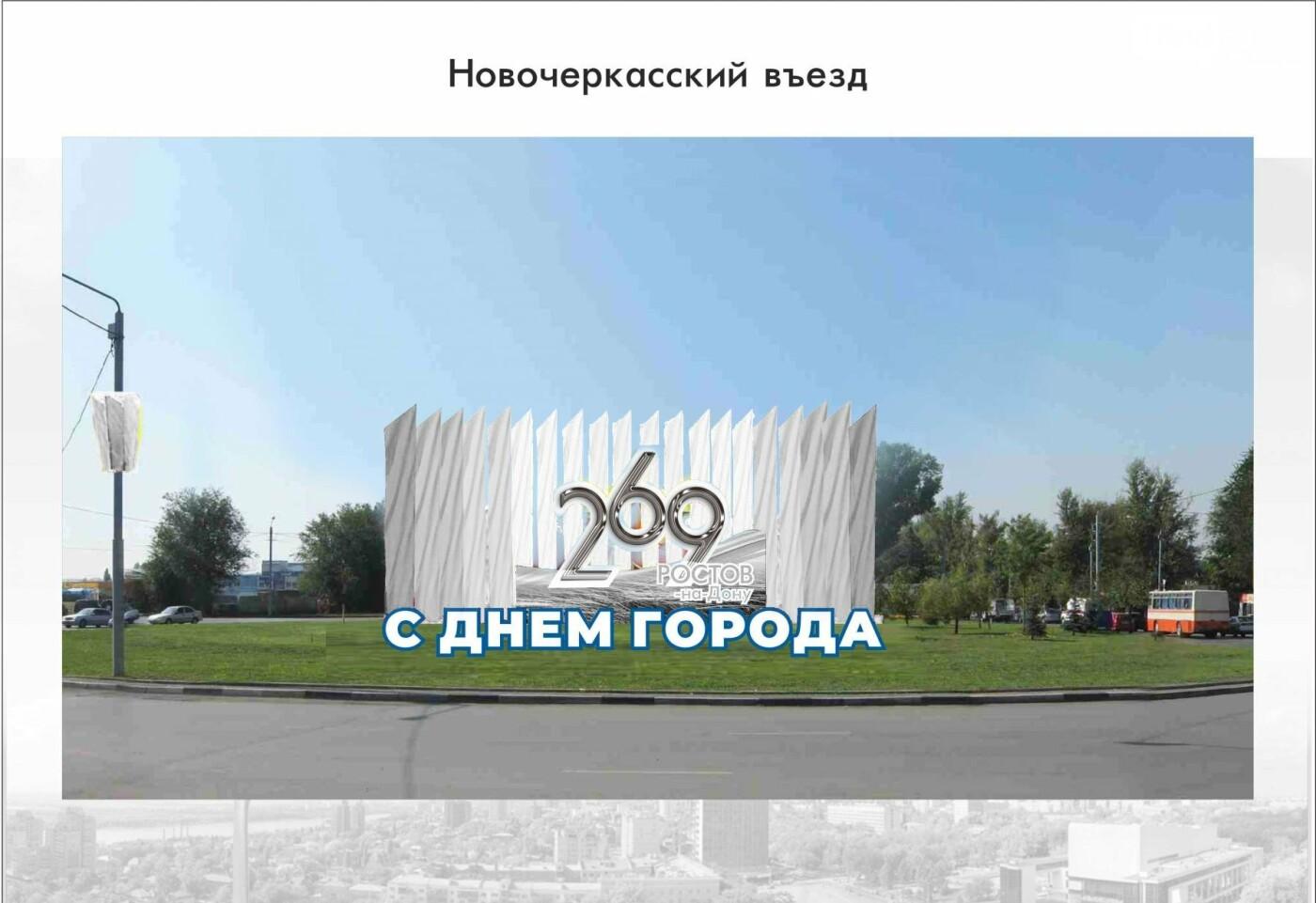 Ростов-на-Дону украсят ко Дню города за 1,6 млн рублей, фото-2