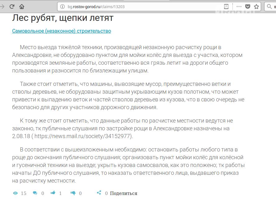 Ответ из мэрии Ростова подтвердил незаконность вырубки Александровской рощи, фото-1
