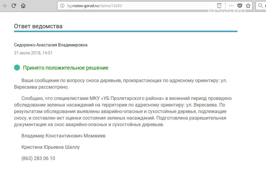 Ответ из мэрии Ростова подтвердил незаконность вырубки Александровской рощи, фото-2