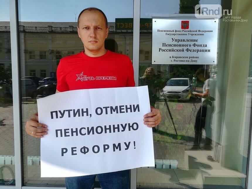 Активисты движения «Суть времени» провели одиночные пикеты против пенсионной реформы , фото-1