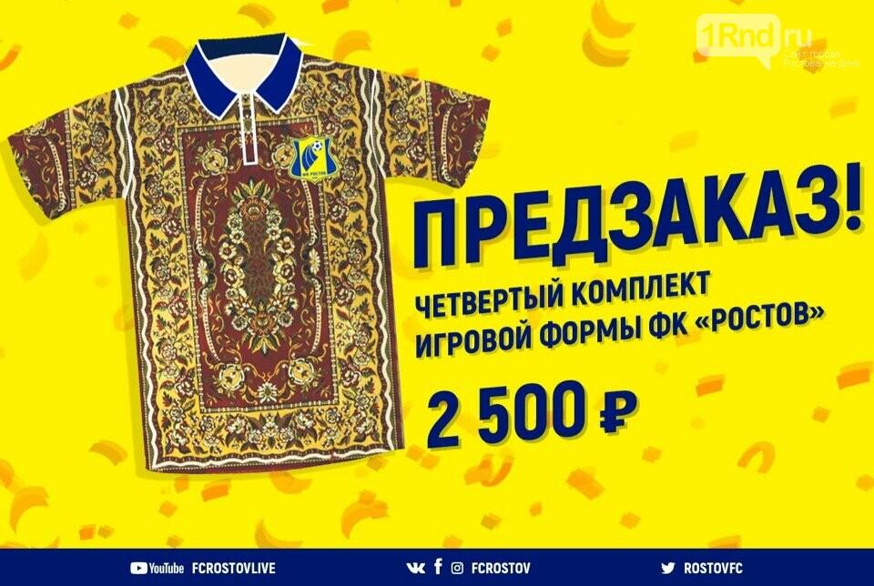 «Ростов» объявил о продаже «ковровой» формы для болельщиков, фото-1