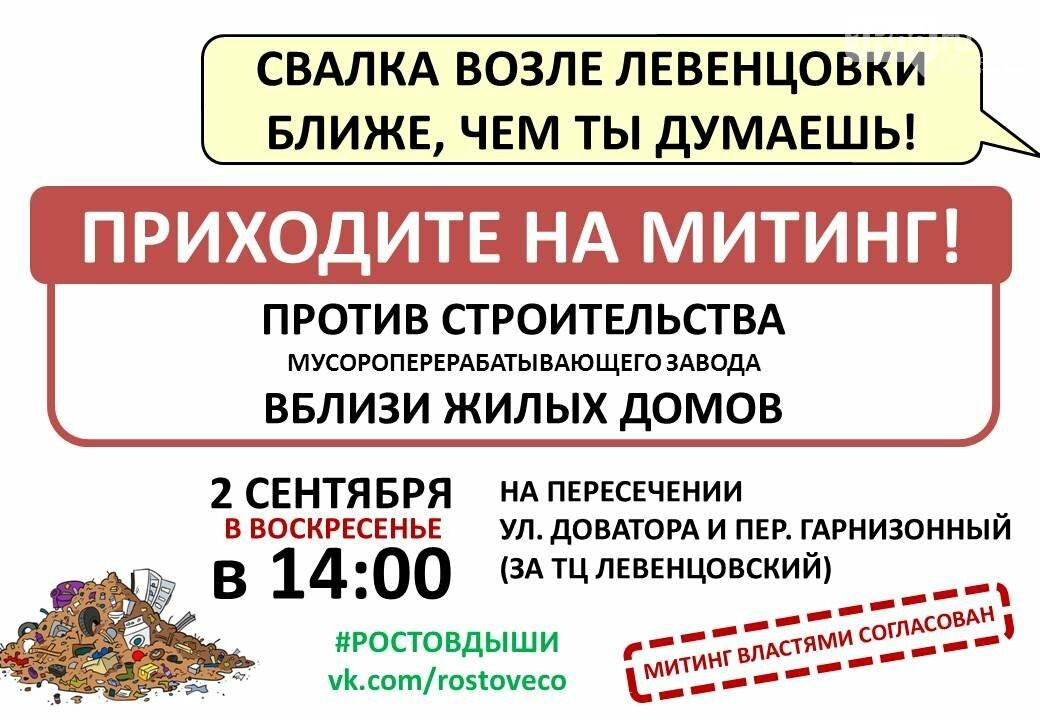 Власти Ростова передали землю в Левенцовке под строительство мусороперерабатывающего завода, фото-3