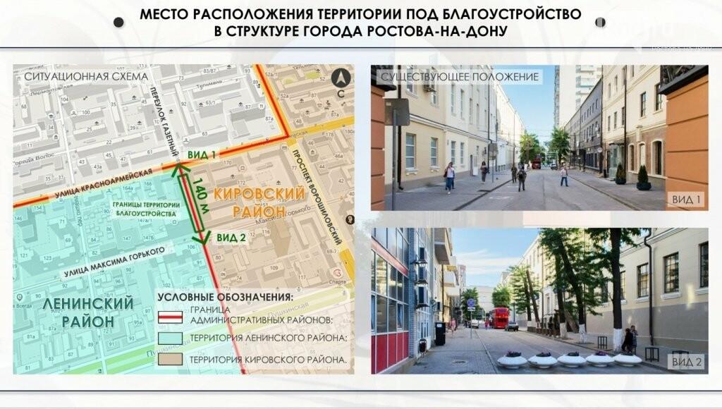 Новая пешеходная зона в переулке Газетном появится в Ростове-на-Дону, фото-1