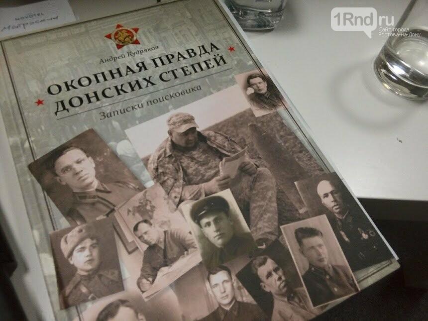 «Здесь нет рассказов о войне»: Андрей Кудряков о своей книге «Окопная правда донских степей», фото-1