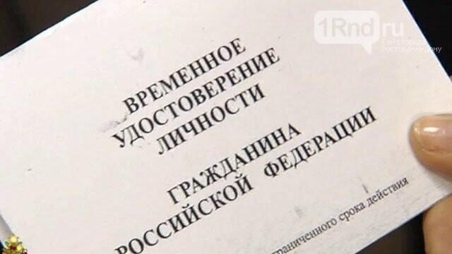 Лайфхак для Машек-растеряшек: что делать, если потерял паспорт, фото-3, Фото: 1tv.ru