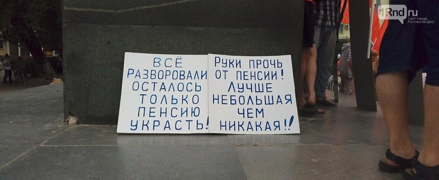Новый митинг против пенсионной реформы проходит в Ростове-на-Дону, фото-3