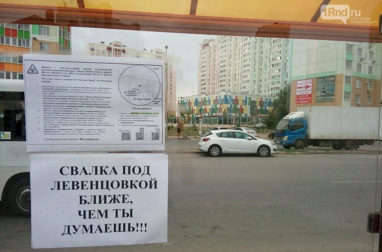 Около двух тысяч ростовчан вышли на митинг против мусороперерабатывающего завода в Левенцовке, фото-3