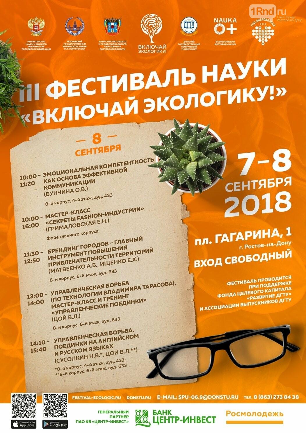 От блокчейна до космоса: фестиваль науки «Включай ЭКОлогику!» пройдет в Ростове, фото-3