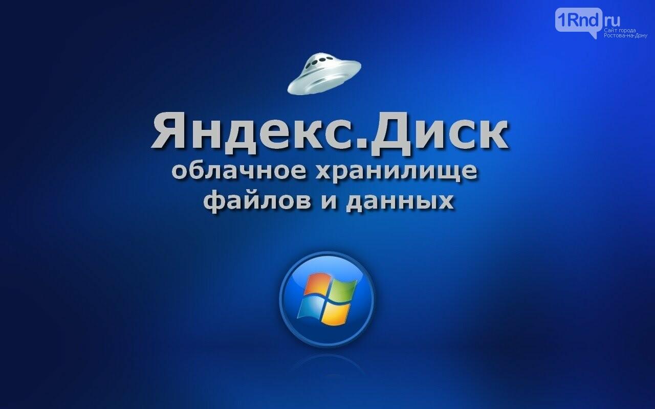 Хватит на всё: «Ростелеком» и «Яндекс» запустили совместный тариф с облачным хранилищем, фото-1