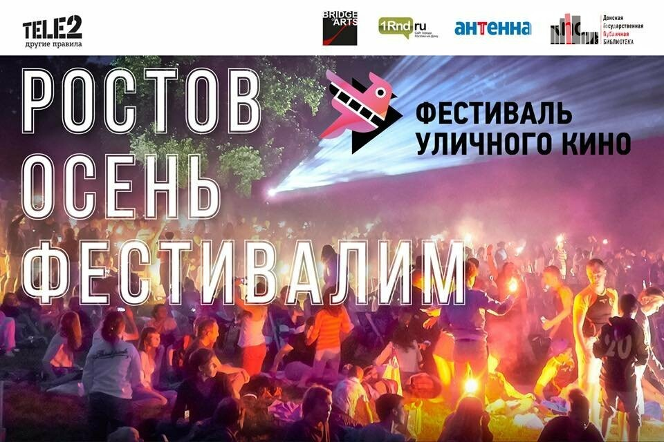 Всемирный фестиваль уличного кино стартует в Ростове-на-Дону , фото-1