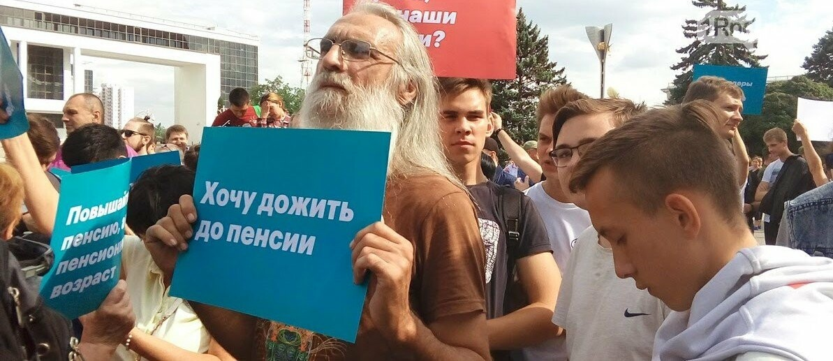 Акция против пенсионной реформы проходит в Ростове-на-Дону, фото-5