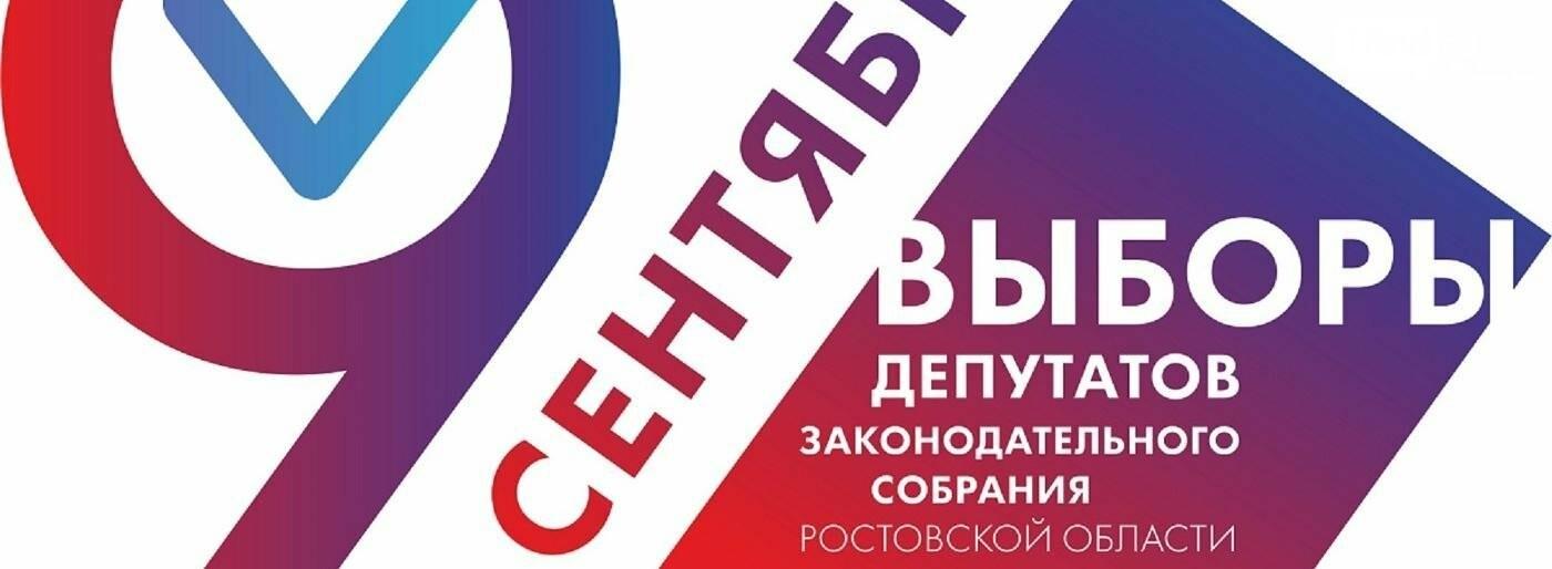 Газон, Баста и выборы: топ событий недели в Ростове и области , фото-4