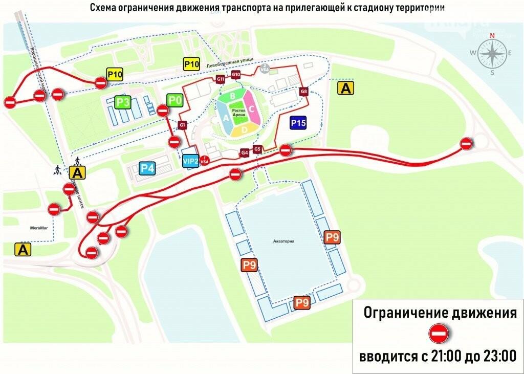 Дороги в центре Ростова-на-Дону перекроют из-за игры сборных России и Чехии, фото-1