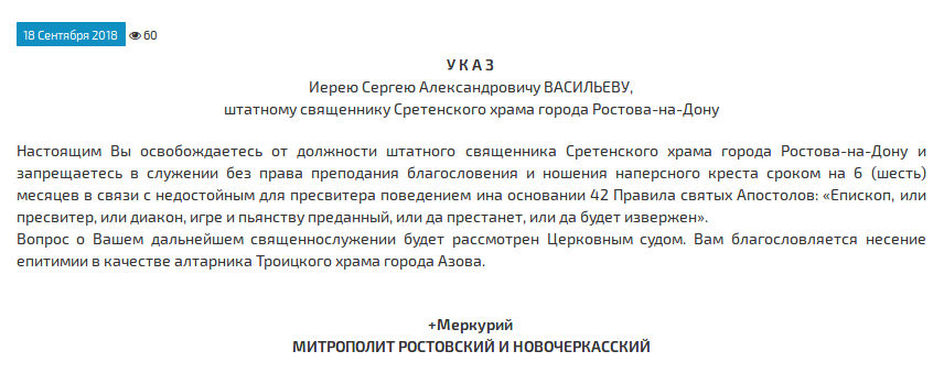 Ростовский священник предстанет перед церковным судом за пьянство, фото-1