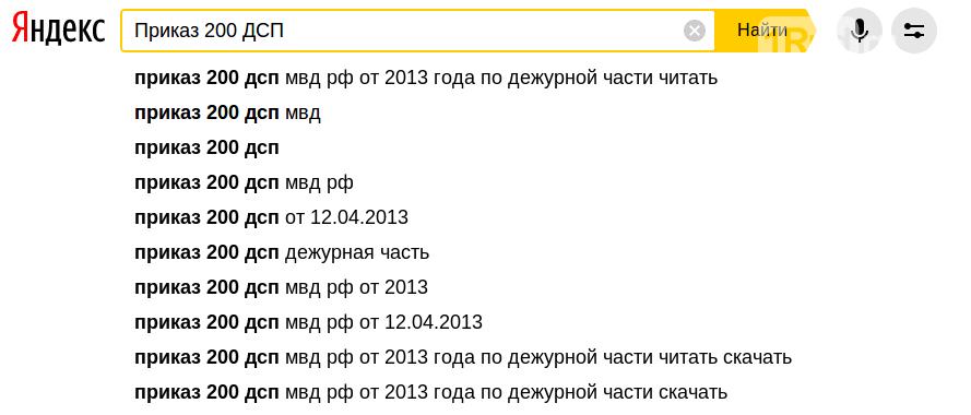 Приказ мвд 200 дсп от 2013 года