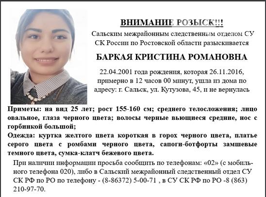 В Сальске по факту исчезновения 17-летней девушки возбудили уголовное дело, фото-1