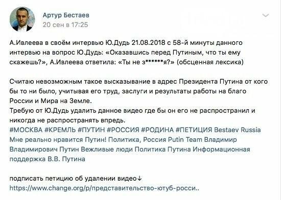 Ростовчанин потребовал от Дудя и Ивлеевой 100 миллионов за оскорбление Путина, фото-2