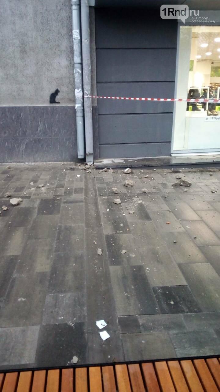 В центре Ростова на головы прохожих падают куски старого балкона, фото-2, Фото: предоставлено очевидцем