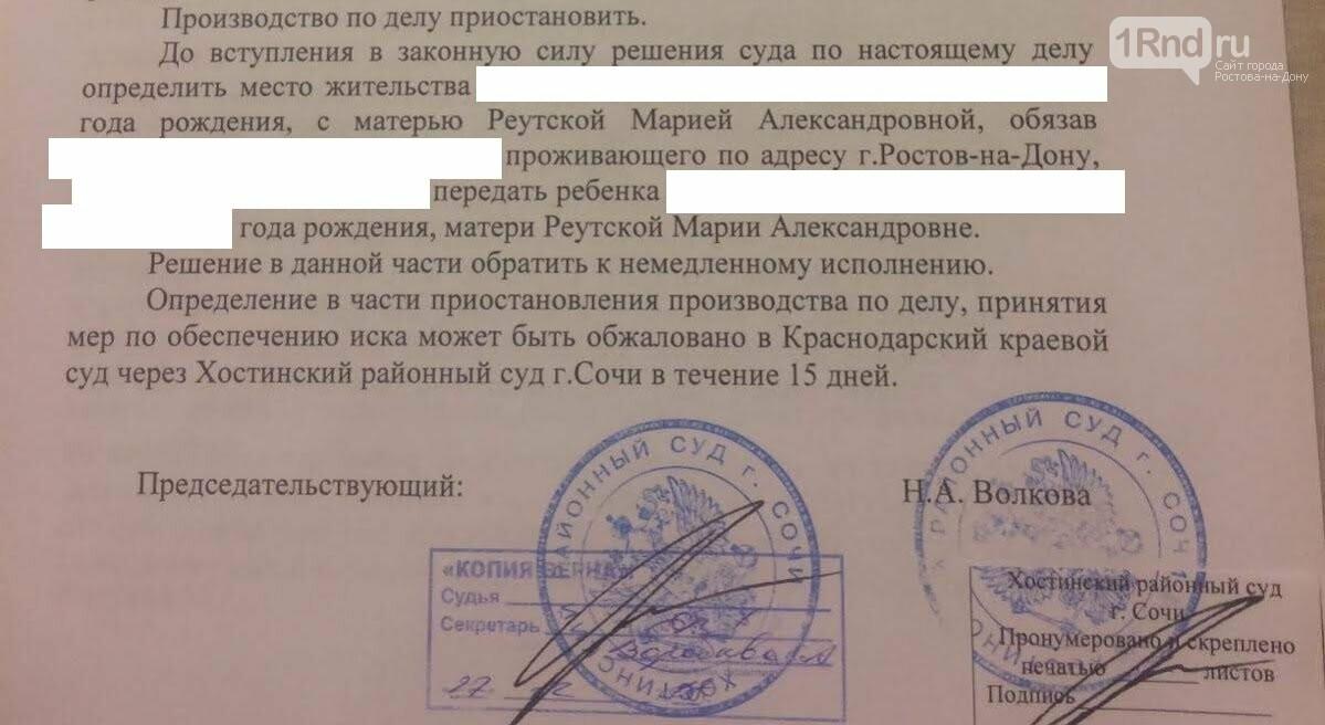 Жительница Сочи обвинила ростовчанина в похищении сына, фото-1
