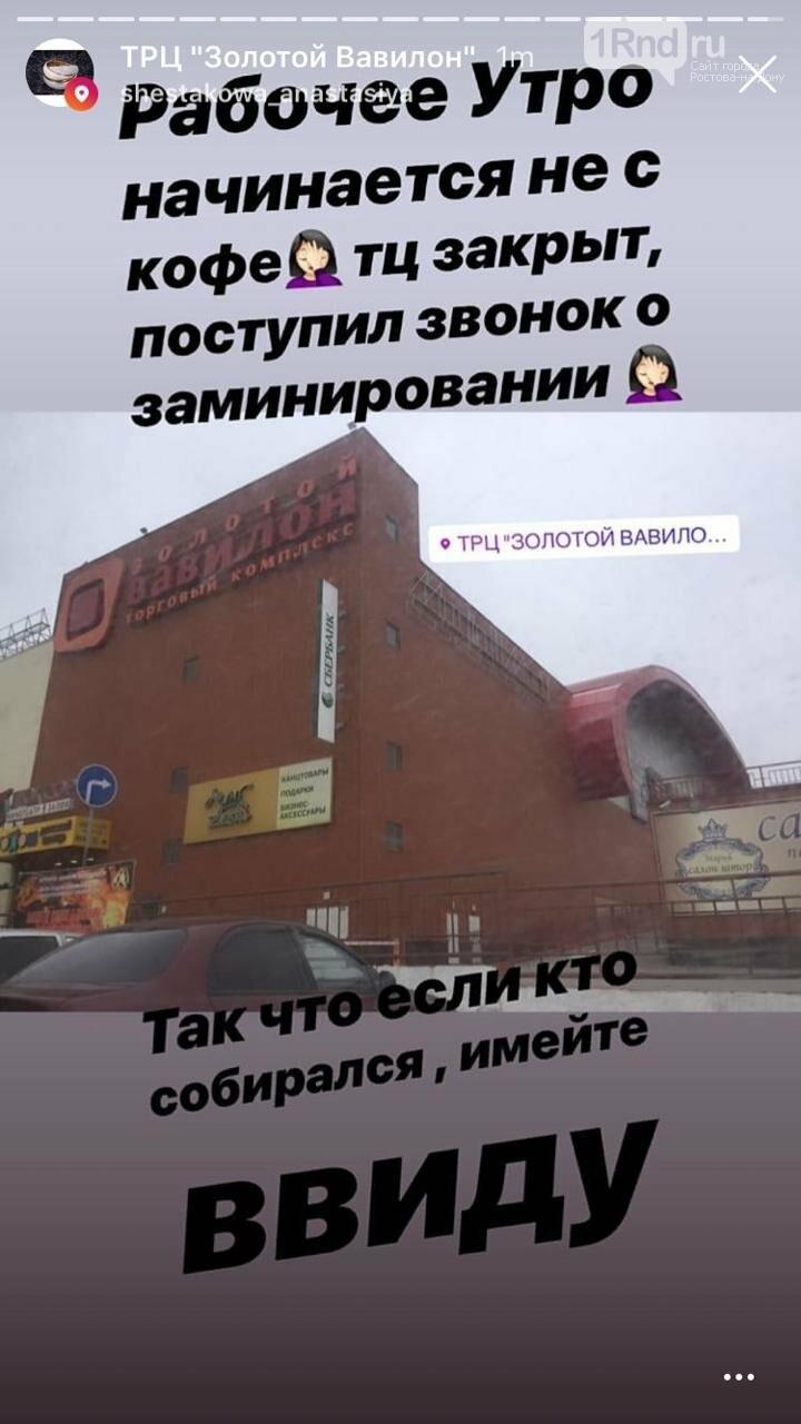 Заминировали: в Ростове эвакуируют ТРЦ «Золотой Вавилон» и правительство Дона, фото-1