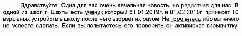 Азов, Шахты и Ростов-на-Дону получили письма о минировании 300 зданий, фото-2