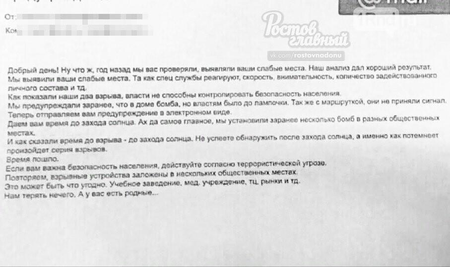 Азов, Шахты и Ростов-на-Дону получили письма о минировании 300 зданий, фото-5