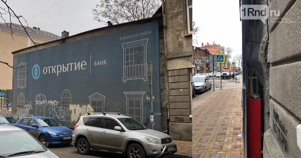 Ростов, которого больше нет: исторические здания стёрли с карты города, фото-3