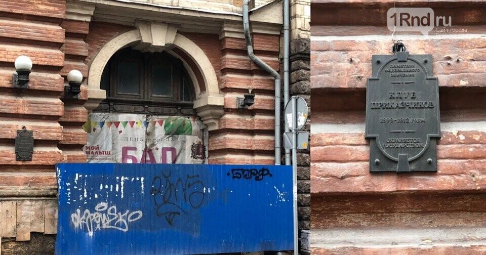 Ростов, которого больше нет: исторические здания стёрли с карты города, фото-6